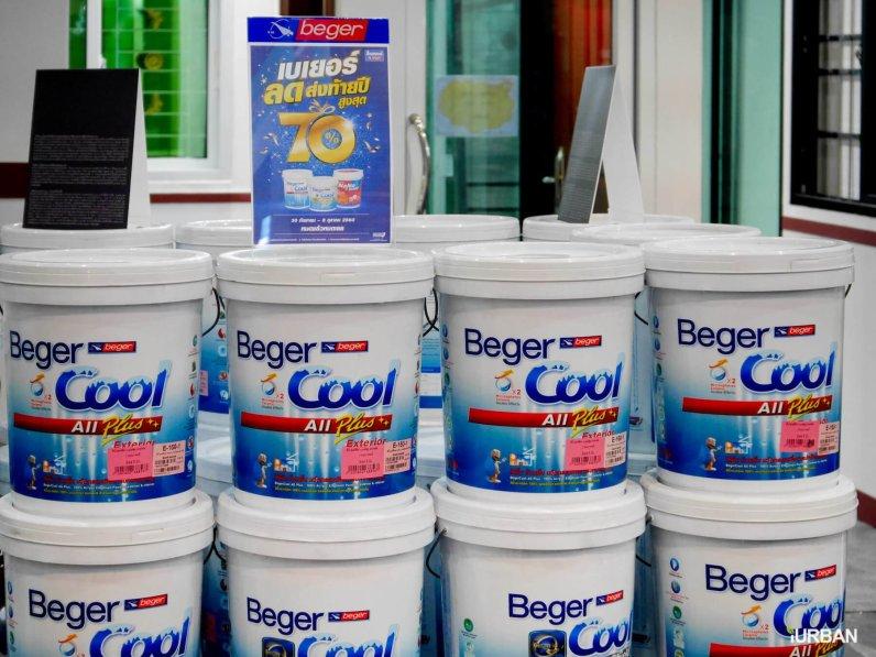 สี Beger Cool ช่วยให้บ้านเย็น ลด 60% 18 ลิตร ปกติ 2,545 เหลือ 950 บาท