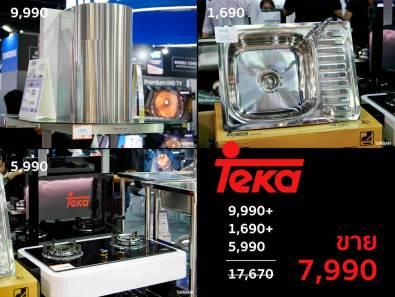 Teka Teka Linea ชุดเตาฝัง+เครื่องดูอากาศ+อ่างล้างจาน+ฟรีก๊อกน้ำ ซื้อ 3 ชิ้นคุ้มมาก เหลือเพียง 7,999 บาท
