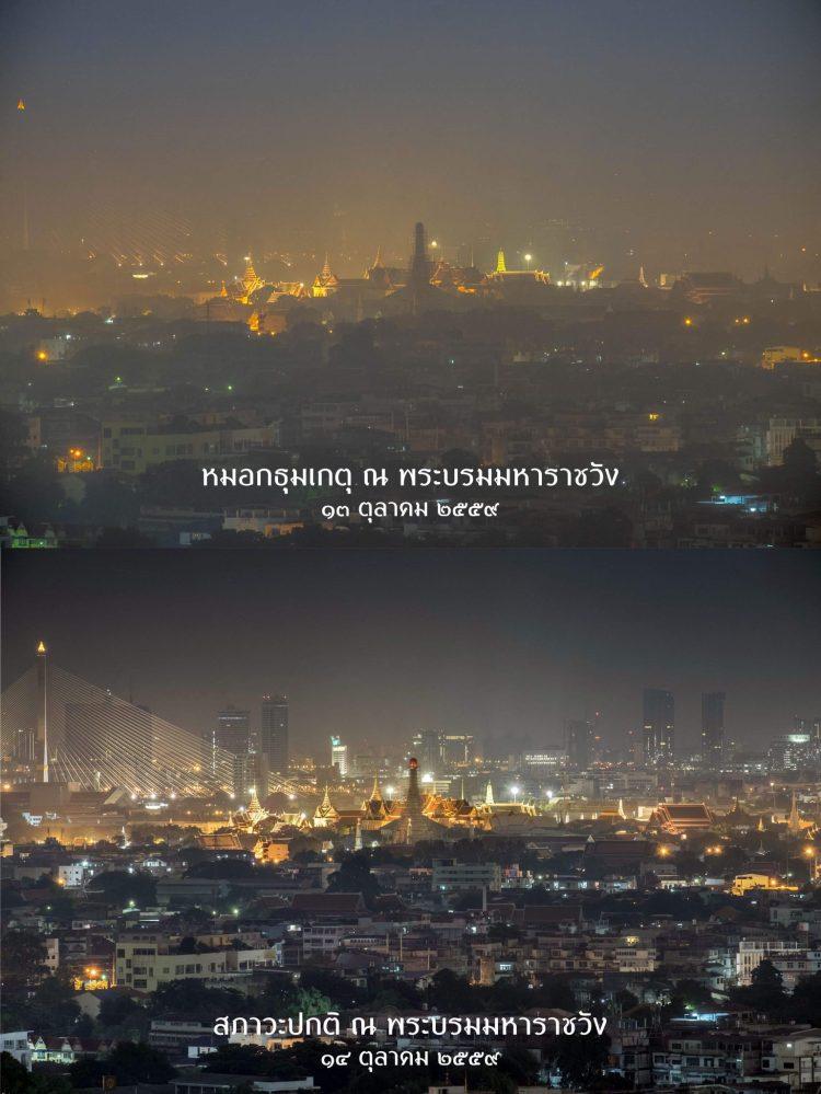 """ภาพ """"หมอกธุมเกตุ"""" ปรากฏการณ์เหนือธรรมชาติที่วิทยาศาสตร์ยังไม่มีบทสรุป 15 - King of Thailand"""