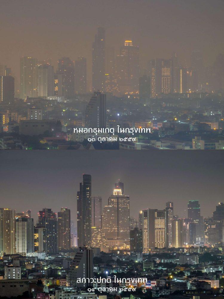 """ภาพ """"หมอกธุมเกตุ"""" ปรากฏการณ์เหนือธรรมชาติที่วิทยาศาสตร์ยังไม่มีบทสรุป 18 - King of Thailand"""