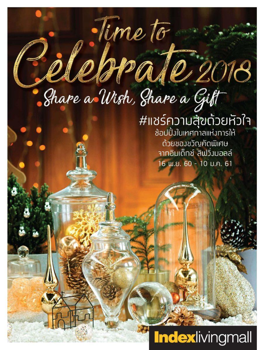 Time to Celebrate 2018 ของแต่งบ้าน และ ของขวัญปีใหม่ คัดสรรพิเศษดีต่อใจทุกคนจาก Index Livingmall 1 - Advertorial