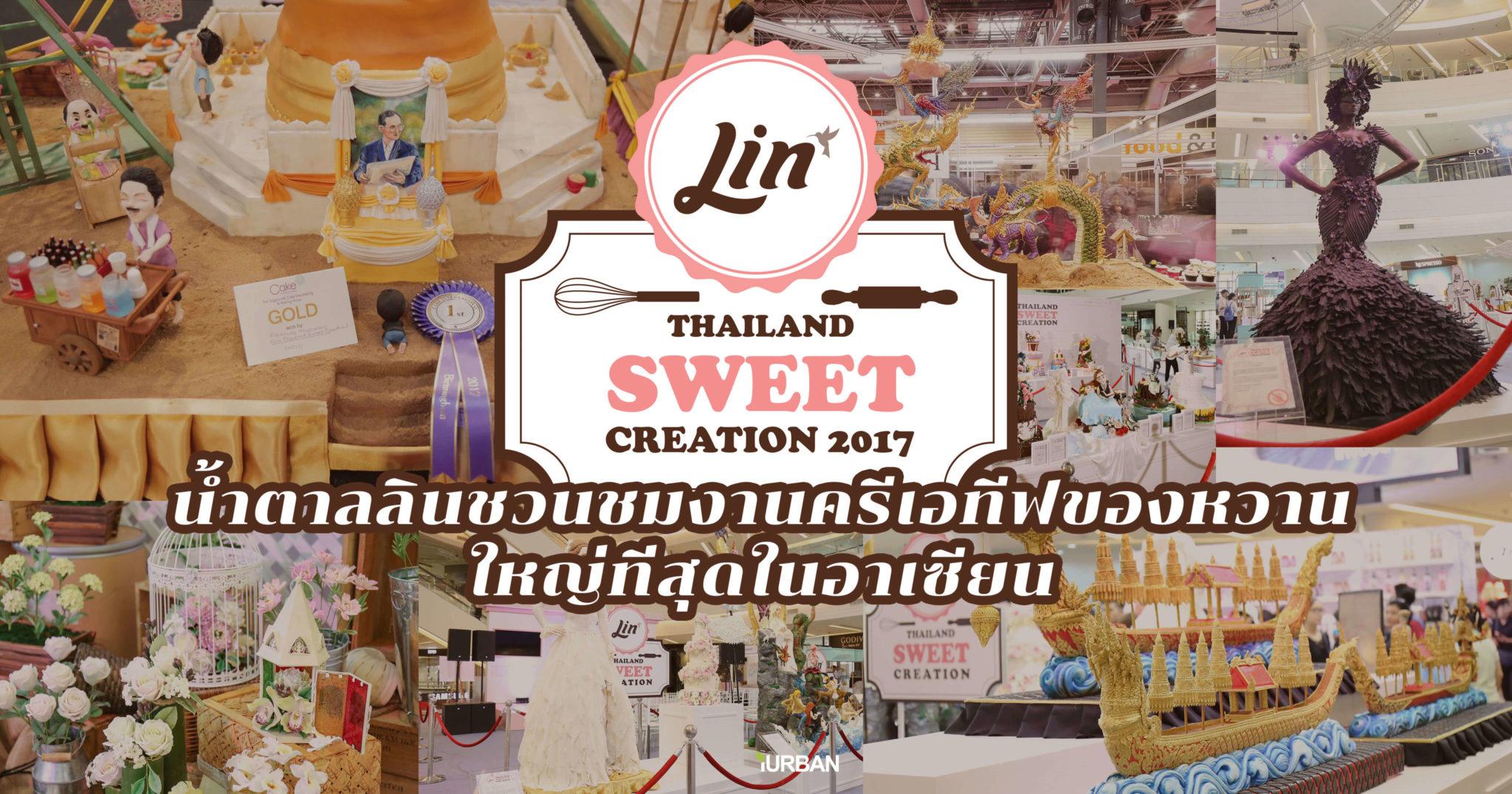 น่าชม Lin Thailand Sweet Creation 2017 เค้กแชมป์โลกฝีมือคนไทย และงานครีเอทีฟของหวานใหญ่ที่สุดในอาเซียน 13 - art exhibition
