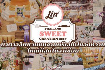 น่าชม Lin Thailand Sweet Creation 2017 เค้กแชมป์โลกฝีมือคนไทย และงานครีเอทีฟของหวานใหญ่ที่สุดในอาเซียน