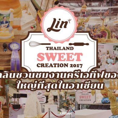 น่าชม Lin Thailand Sweet Creation 2017 เค้กแชมป์โลกฝีมือคนไทย และงานครีเอทีฟของหวานใหญ่ที่สุดในอาเซียน 15 - art exhibition