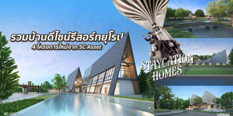 Staycation Homes#2 บ้านเพื่อการพักผ่อน จากเมืองท่องเที่ยวทั่วโลก + ส่องโครงการ บางกอก บูเลอวาร์ด แจ้งวัฒนะ 2 จาก SC ASSET 13 - living
