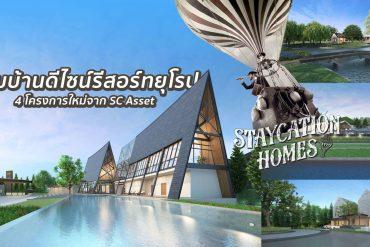 Staycation Homes#2 บ้านเพื่อการพักผ่อน จากเมืองท่องเที่ยวทั่วโลก + ส่องโครงการ บางกอก บูเลอวาร์ด แจ้งวัฒนะ 2 จาก SC ASSET 19 - living