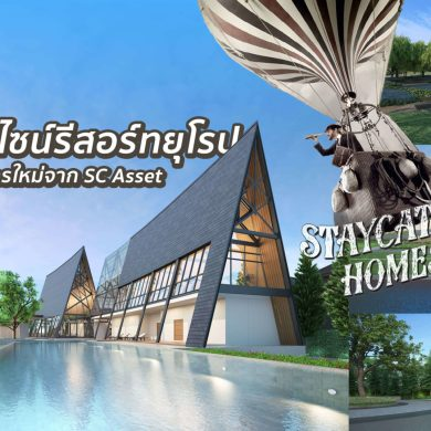 Staycation Homes#2 บ้านเพื่อการพักผ่อน จากเมืองท่องเที่ยวทั่วโลก + ส่องโครงการ บางกอก บูเลอวาร์ด แจ้งวัฒนะ 2 จาก SC ASSET 22 - living