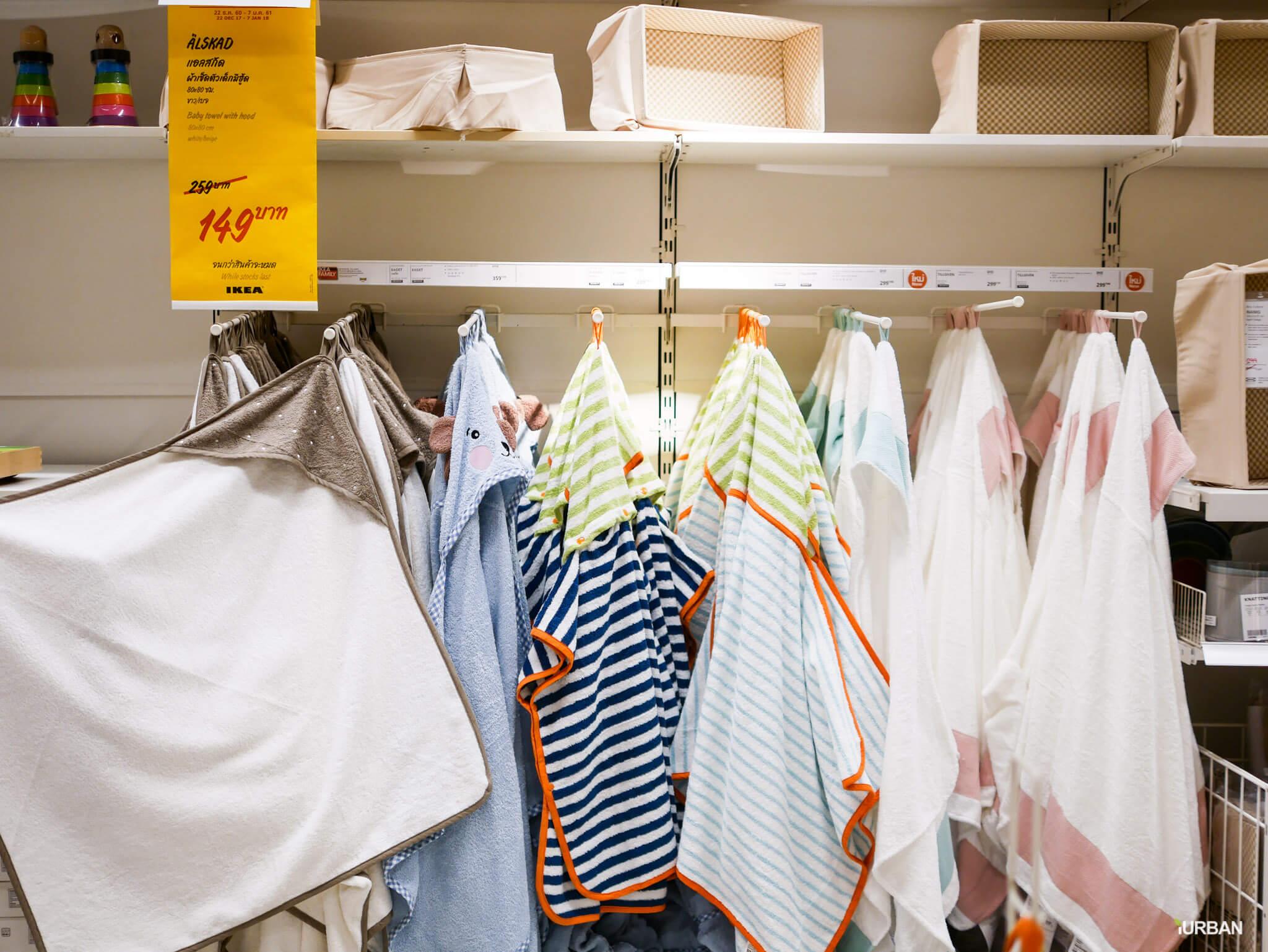%name มันเยอะมากกกก!! IKEA Year End SALE 2017 รวมของเซลในอิเกีย ลดเยอะ ลดแหลก รีบพุ่งตัวไป วันนี้   7 มกราคม 61