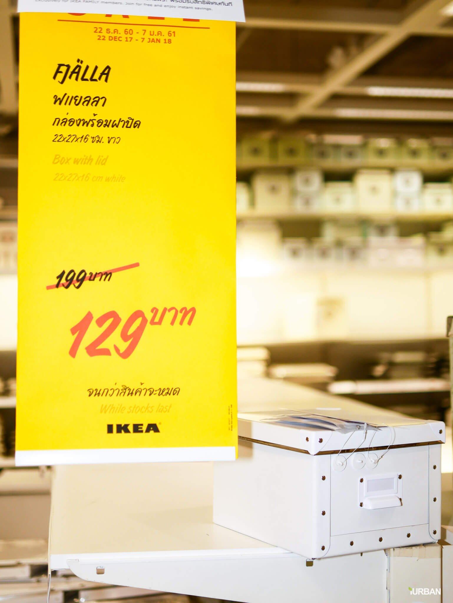 มันเยอะมากกกก!! IKEA Year End SALE 2017 รวมของเซลในอิเกีย ลดเยอะ ลดแหลก รีบพุ่งตัวไป วันนี้ - 7 มกราคม 61 170 - IKEA (อิเกีย)