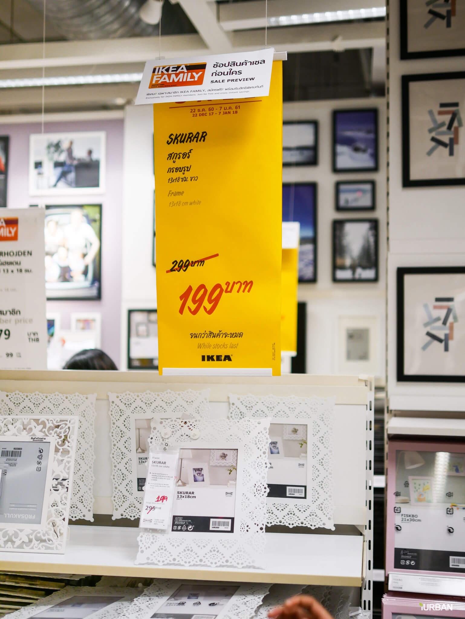 มันเยอะมากกกก!! IKEA Year End SALE 2017 รวมของเซลในอิเกีย ลดเยอะ ลดแหลก รีบพุ่งตัวไป วันนี้ - 7 มกราคม 61 201 - IKEA (อิเกีย)