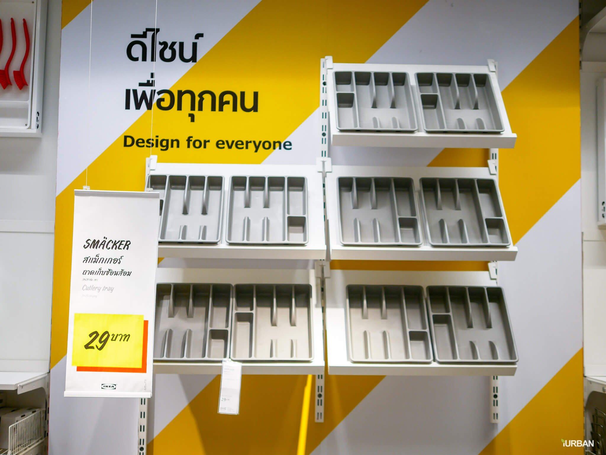 มันเยอะมากกกก!! IKEA Year End SALE 2017 รวมของเซลในอิเกีย ลดเยอะ ลดแหลก รีบพุ่งตัวไป วันนี้ - 7 มกราคม 61 58 - IKEA (อิเกีย)