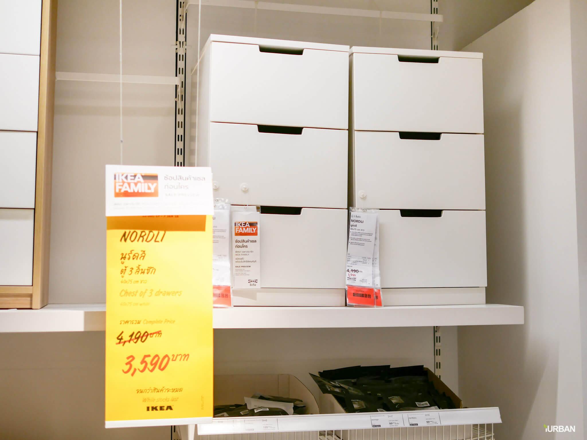 มันเยอะมากกกก!! IKEA Year End SALE 2017 รวมของเซลในอิเกีย ลดเยอะ ลดแหลก รีบพุ่งตัวไป วันนี้ - 7 มกราคม 61 81 - IKEA (อิเกีย)