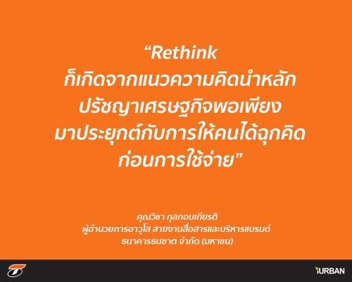 ธนชาต ReThink แนะคนฉุกคิดก่อนใช้เงิน และแจก E-Book ฟรี 17 - finance