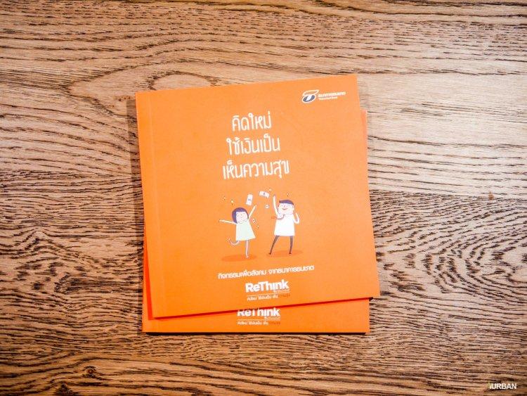 ธนชาต ReThink แนะคนฉุกคิดก่อนใช้เงิน และแจก E-Book ฟรี 30 - finance