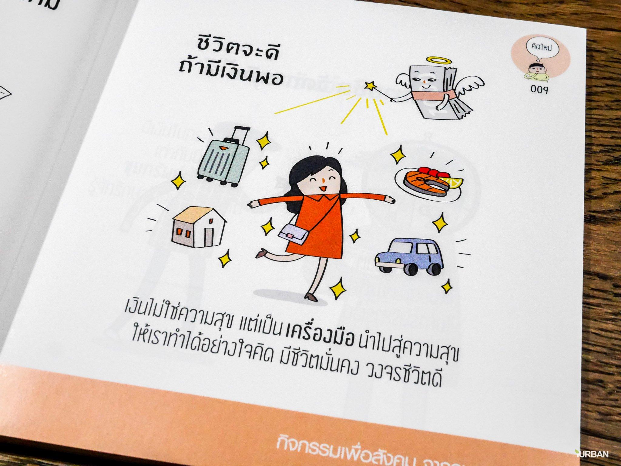 ธนชาต ReThink แนะคนฉุกคิดก่อนใช้เงิน และแจก E-Book ฟรี 32 - finance