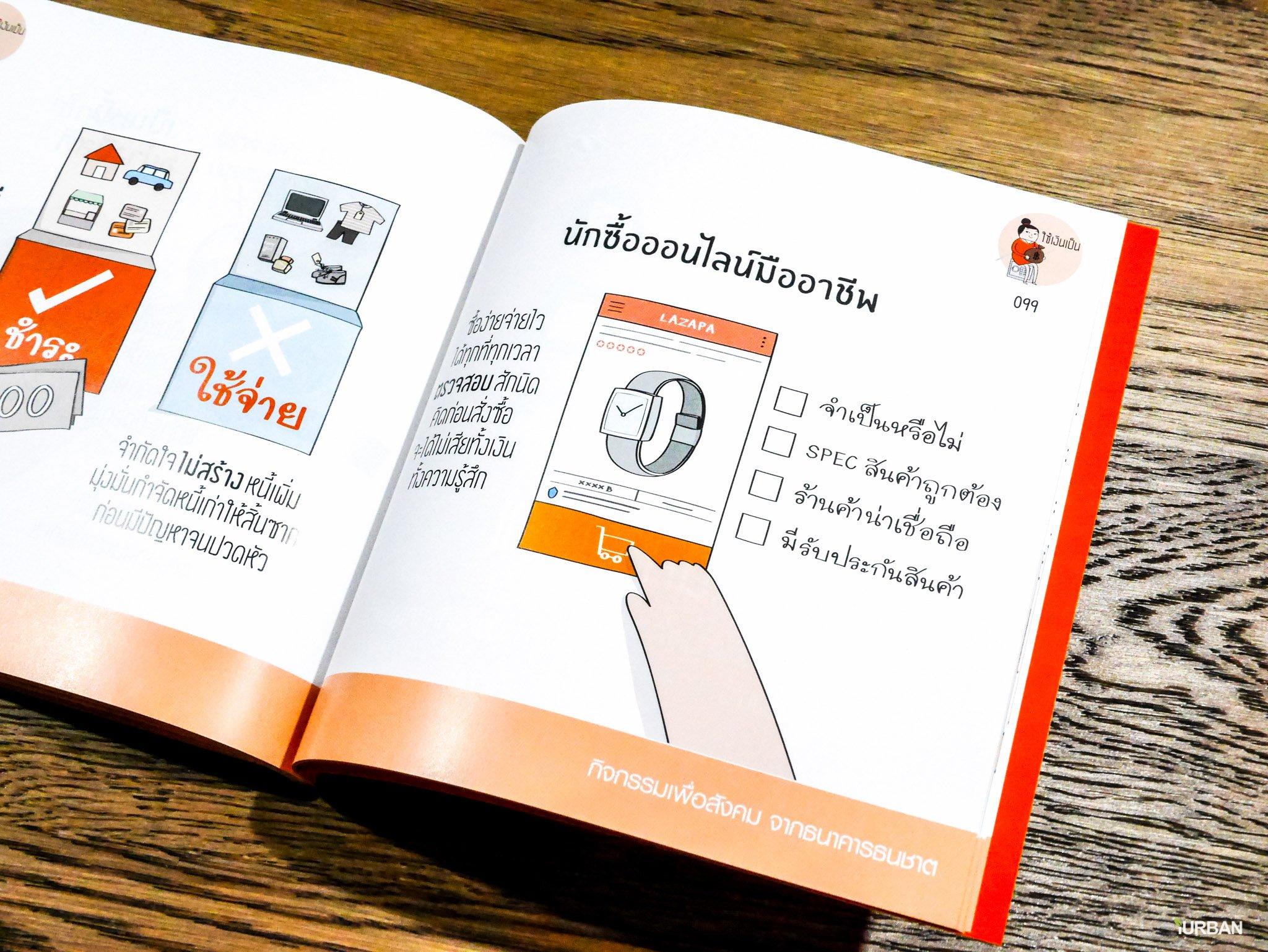 ธนชาต ReThink แนะคนฉุกคิดก่อนใช้เงิน และแจก E-Book ฟรี 34 - finance