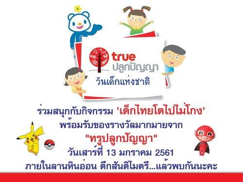 """กลุ่มทรู โดย ทรูปลูกปัญญา ร่วมกับสำนักเลขาธิการนายกรัฐมนตรี เชิญชวนน้องๆ ร่วมกิจกรรม """"ทรูปลูกปัญญา วันเด็กแห่งชาติ ประจำปี 2561"""" ภายใต้แนวคิด 'เด็กไทยโตไปไม่โกง' 13 -"""
