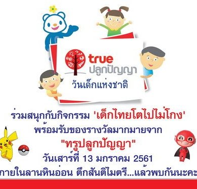 """กลุ่มทรู โดย ทรูปลูกปัญญา ร่วมกับสำนักเลขาธิการนายกรัฐมนตรี เชิญชวนน้องๆ ร่วมกิจกรรม """"ทรูปลูกปัญญา วันเด็กแห่งชาติ ประจำปี 2561"""" ภายใต้แนวคิด 'เด็กไทยโตไปไม่โกง' 16 -"""
