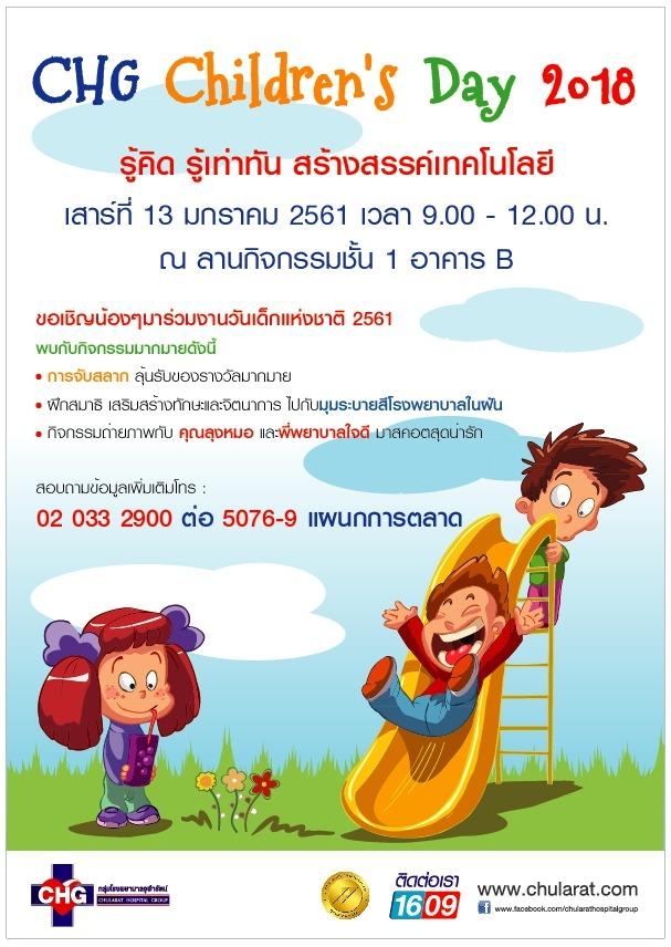 โรงพยาบาลจุฬารัตน์ 3 อินเตอร์ จัดกิจกรรมมอบของขวัญวันเด็กแห่งชาติ 2561 13 -