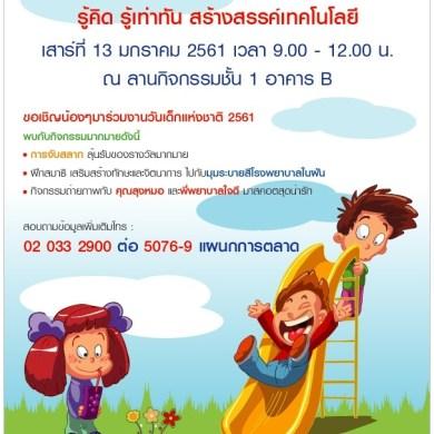 โรงพยาบาลจุฬารัตน์ 3 อินเตอร์ จัดกิจกรรมมอบของขวัญวันเด็กแห่งชาติ 2561 14 -