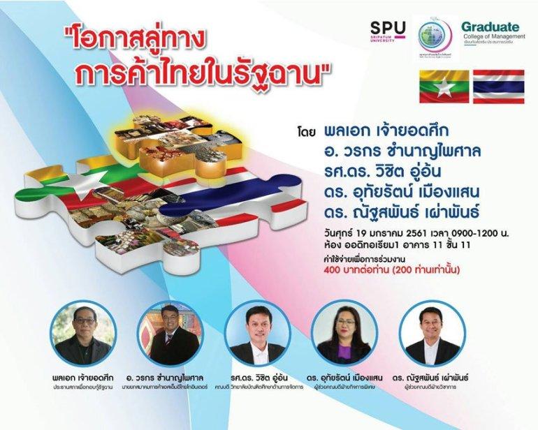 """ขอเชิญร่วมฟังการเสวนา """"โอกาสลู่ทางการค้าไทยในรัฐฉาน"""" @ ว.บัณฑิตศึกษาด้านการจัดการ ม.ศรีปทุม 13 -"""