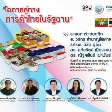 """ขอเชิญร่วมฟังการเสวนา """"โอกาสลู่ทางการค้าไทยในรัฐฉาน"""" @ ว.บัณฑิตศึกษาด้านการจัดการ ม.ศรีปทุม 15 -"""