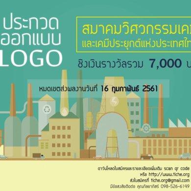 ประกวดออกแบบตราสัญลักษณ์ของสมาคมวิศวกรรมเคมีและเคมีประยุกต์แห่งประเทศไทย 16 -