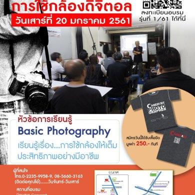 เรียนถ่ายภาพเบื้องต้น ด้วยกล้อง DSLR หรือกล้อง Mirrorless 19 -