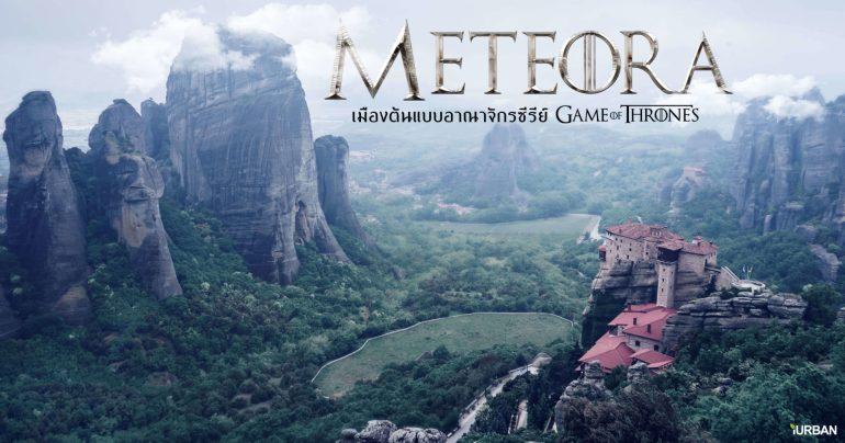 Meteora.... อารามลอยฟ้า สถานที่ต้นแบบอาณาจักร The Mountain and The Vale ในซี่รี่ย์ Game of Thrones 13 - Meteora