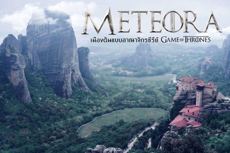 Meteora.... อารามลอยฟ้า สถานที่ต้นแบบอาณาจักร The Mountain and The Vale ในซี่รี่ย์ Game of Thrones 24 - TRAVEL