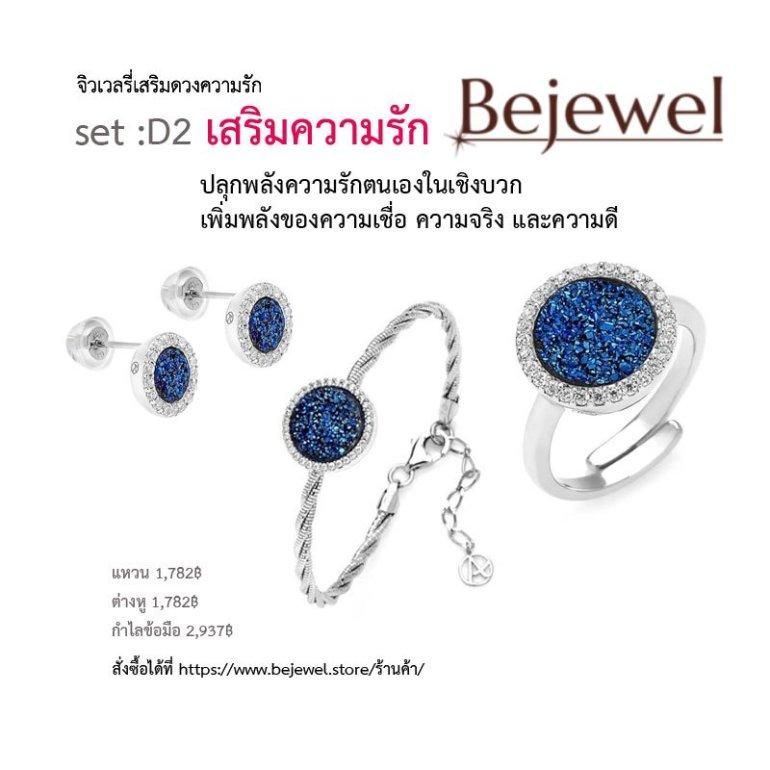 #Bejewel เติมความหวาน รับอั่งเปา ด้วยจิวเวลรี่เสริมดวงความรัก 13 -