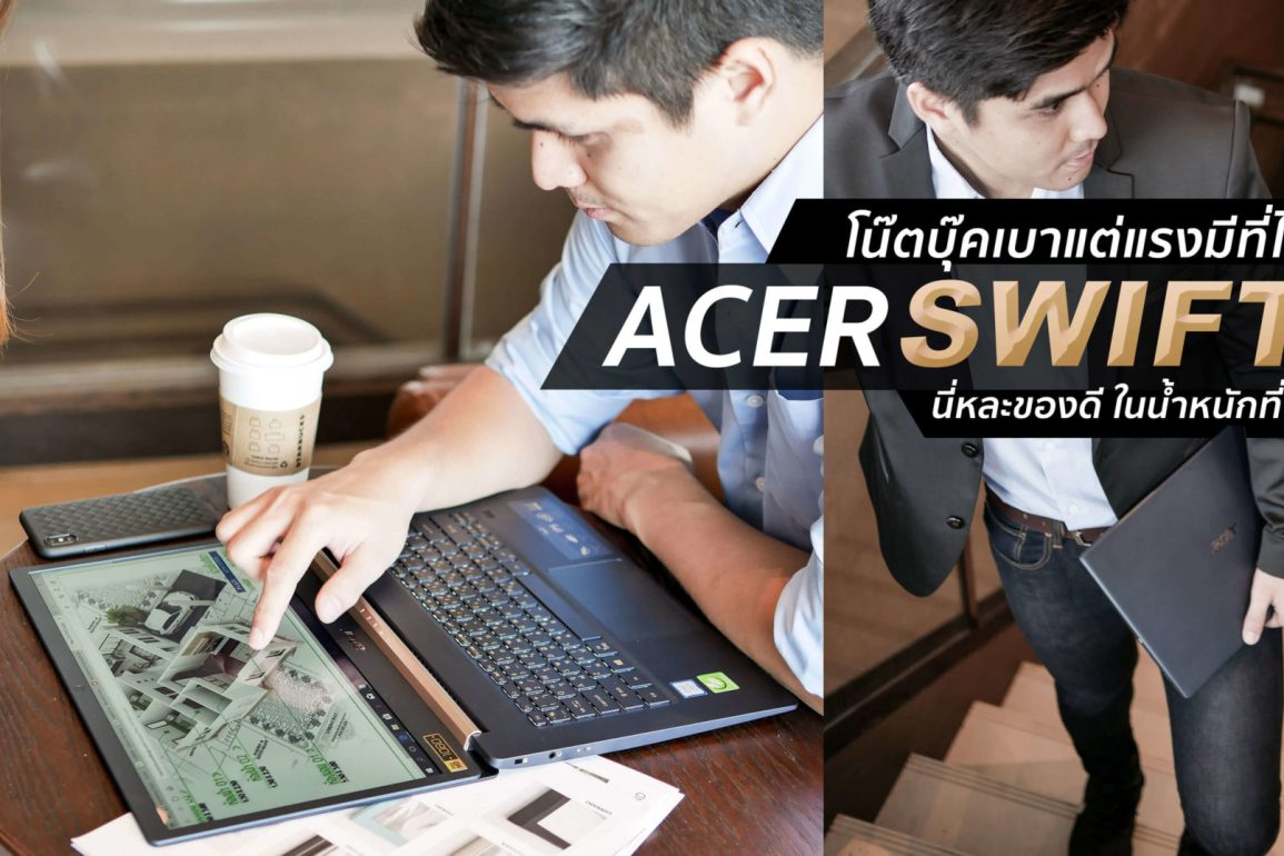 รีวิวโน๊ตบุ๊ค ACER SWIFT 5 เจนใหม่ 2018 แรงแต่เบาเว่อร์ Intel Core i7 หนักแค่ 0.97Kg 13 - Acer