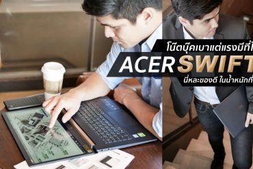 รีวิวโน๊ตบุ๊ค ACER SWIFT 5 เจนใหม่ 2018 แรงแต่เบาเว่อร์ Intel Core i7 หนักแค่ 0.97Kg 13 - REVIEW