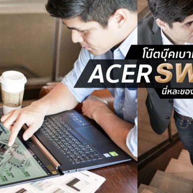 รีวิวโน๊ตบุ๊ค ACER SWIFT 5 เจนใหม่ 2018 แรงแต่เบาเว่อร์ Intel Core i7 หนักแค่ 0.97Kg 60 - Acer