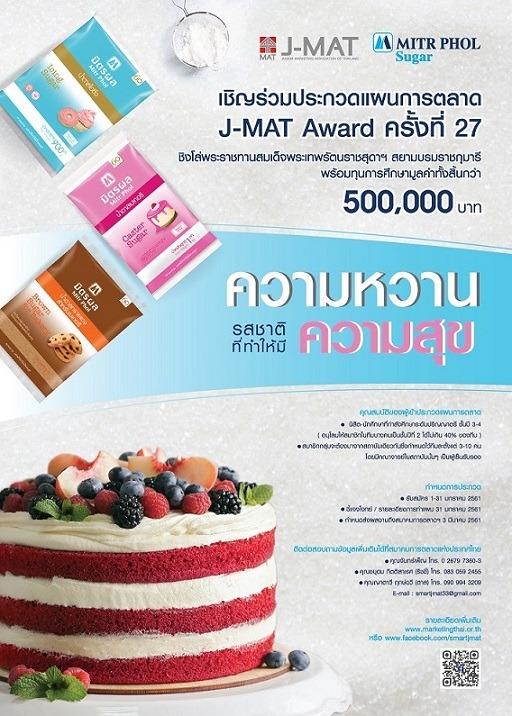 เปิดรับสมัครแล้ว!! กับโครงการประกวดแผนการตลาด J-MAT AWARD ครั้งที่ 27 13 -