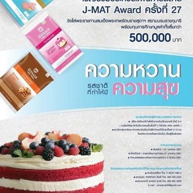 เปิดรับสมัครแล้ว!! กับโครงการประกวดแผนการตลาด J-MAT AWARD ครั้งที่ 27 14 -
