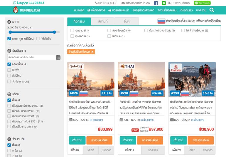 ทัวร์รัสเซีย รวม 7 แลนด์มาร์คเที่ยวรัสเซียที่ต้องไปให้ถึง 14 - Premium