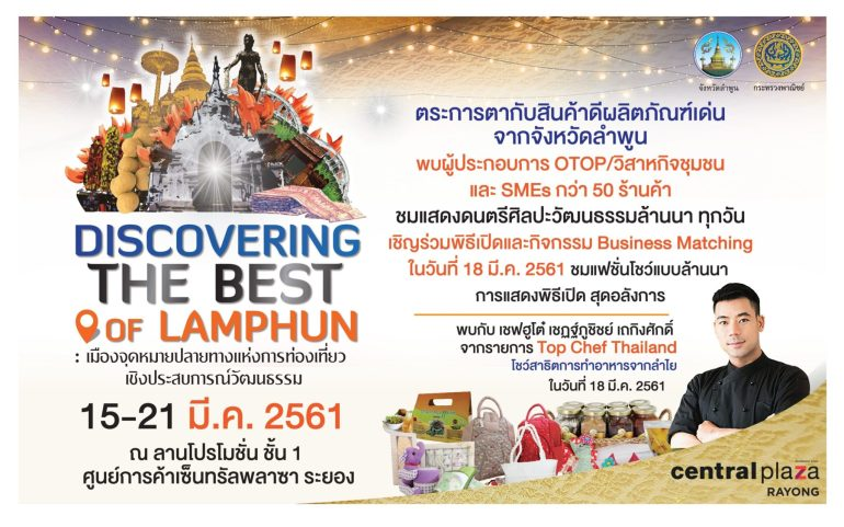 DISCOVERING THE BEST OF LAMPHUN ครั้งที่ 3 13 -
