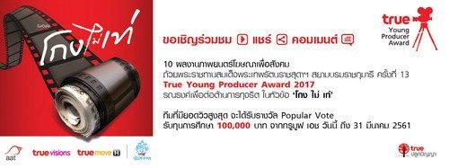 ขอเชิญชม-แชร์ และคอมเม้นท์ 10 สุดยอดผลงานภาพยนต์โฆษณาเพื่อสังคม หัวข้อ 'โกง ไม่เท่' True Young Producer Award 2017 13 -
