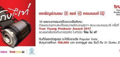 ขอเชิญชม-แชร์ และคอมเม้นท์ 10 สุดยอดผลงานภาพยนต์โฆษณาเพื่อสังคม หัวข้อ 'โกง ไม่เท่' True Young Producer Award 2017 16 -