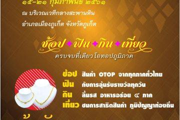 """งาน OTOP ภูมิภาค 2561 """" ช้อป ฟิน กิน เที่ยว ครบจบที่เดียว โอทอปภูมิภาค 4 -"""