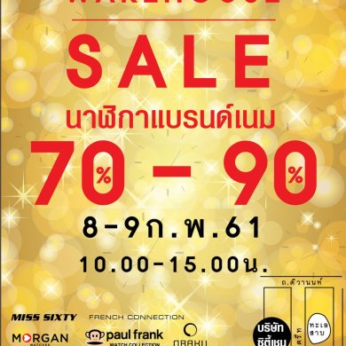 City Chain Warehouse Sale 70-90% 16 -