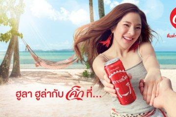 โค้ก' ชวนเที่ยวไทยกับแคมเปญใหม่ 'ฮูลาฮูล่ากับโค้กหน้าร้อนนี้' เปิดตัว 24 ฉลากใหม่ต้อนรับเทศกาลแห่งการเดินทางช่วงฤดูร้อน 6 -