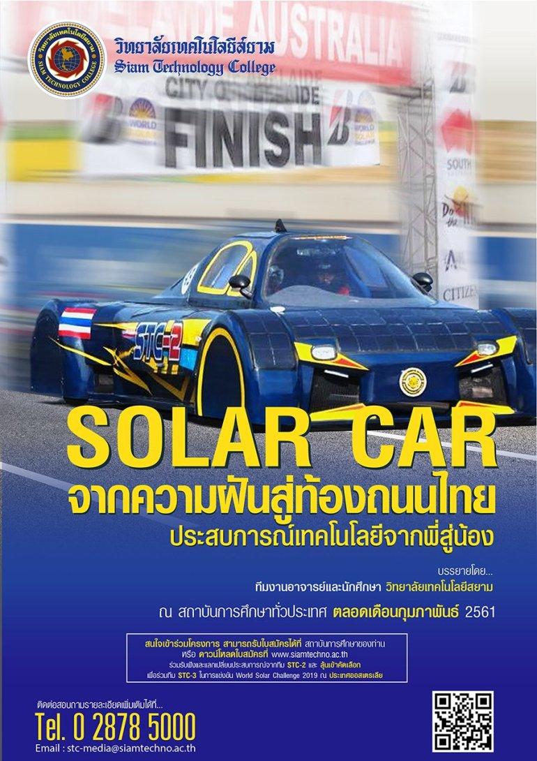 STC นำความรู้การผลิตรถพลังงานแสงอาทิตย์ ออกโรดโชว์โรงเรียนมัธยม/อาชีวะทั่วประเทศ 13 -