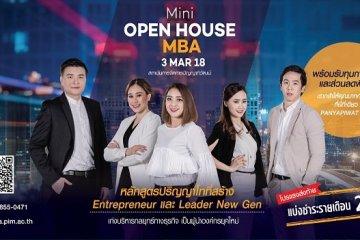 ร่วมเปิดบ้านแนะนำหลักสูตร MBA Mini Open House 2018 ครั้งที่ 4 ในวันเสาร์ที่ 3 มี.ค.61 นี้ พร้อมสอบชิงทุนการศึกษาแบบให้เปล่า ที่มีมูลค่ามากที่สุดในประเทศ!!!  6 -