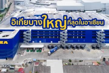 """6 สิ่งที่ต้องรู้ก่อนไป """"อิเกีย บางใหญ่"""" สโตร์ที่ 2 ของไทย ใหญ่สุดในอาเซียน"""