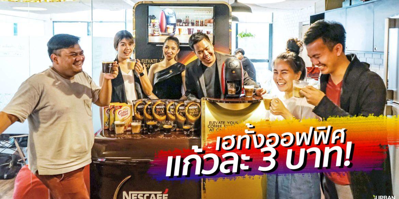 บังเอิญชิม NESCAFÉ GOLD BARISTA แก้วละแค่ 3 บาท เครื่องก็ได้ฟรี ใครมีออฟฟิศคุ้มมาก จัดเลย 13 - Coffee