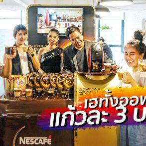 บังเอิญชิม NESCAFÉ GOLD BARISTA แก้วละแค่ 3 บาท เครื่องก็ได้ฟรี ใครมีออฟฟิศคุ้มมาก จัดเลย 57 - Coffee