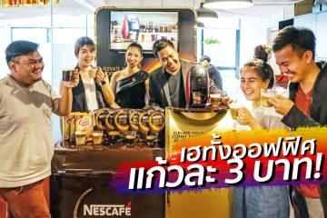 บังเอิญชิม NESCAFÉ GOLD BARISTA แก้วละแค่ 3 บาท เครื่องก็ได้ฟรี ใครมีออฟฟิศคุ้มมาก จัดเลย 8 - Coffee