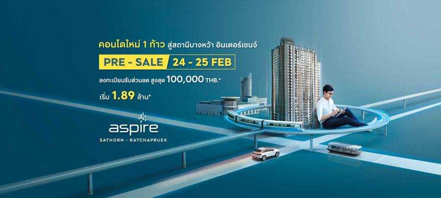 Aspireสาทร-ราชพฤกษ์ คอนโดติด BTS x MRT Interchange สถานีบางหว้า Skywalk ถึงหน้าคอนโด 14 - AP (Thailand) - เอพี (ไทยแลนด์)